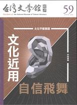 台灣文學館通訊  59
