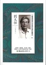臺灣現當代作家研究資料彙編95‧劉大任