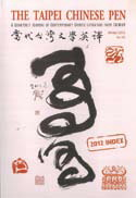 A QUARTERLY JOURNAL OF CONTEMPORARY CHINESE LITERATURE FROM TAIWAN, Spring 2011
