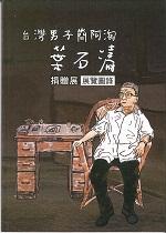 台灣男子簡阿淘--葉石濤 捐贈展 展覽圖錄