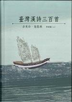 臺灣漢詩三百首(上.下)