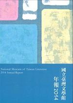 國立臺灣文學館年報2014