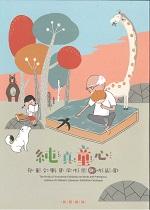純真童心;兒童文學資深作家與作品展