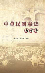 中華民國憲法七十年