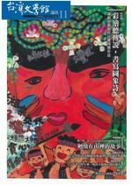 台灣文學館通訊 第11期