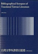 台灣文學外譯書目提要(1990-2016)