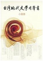 台灣現代文學有聲書:小說卷
