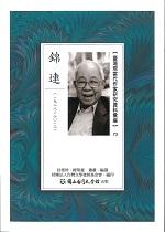 臺灣現當代作家研究資料彙編 73 錦連