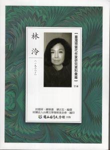 臺灣現當代作家研究資料彙編.114, 林泠