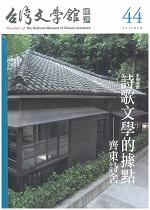 台灣文學館通訊 44