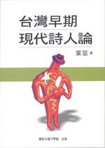 台灣早期現代詩人論