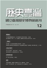 歷史臺灣第12期:次專號 聽覺文化