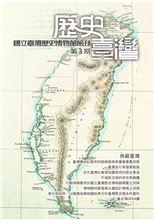 歷史臺灣第3期