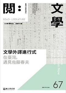 《閱:文學-臺灣文學館通訊》67