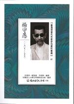臺灣現當代作家研究資料彙編81‧楊守愚