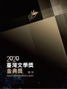 2020臺灣文學獎金典獎特刊