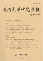 台灣文學研究學報 24