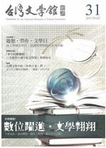 台灣文學館通訊第31期