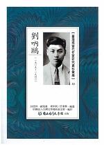 台灣現當代作家研究資料彙編:53劉吶鷗