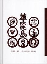 「華麗島.臺灣-西川滿系列展」展覽專輯
