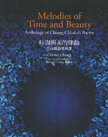 Melodies of Time and Beauty: Anthology of Chiang Chi-der's Poems