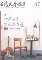 台灣文學館通訊47