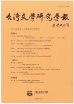 台灣文學研究學報 第八期