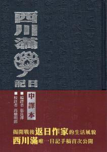 西川滿日記(1、2冊)