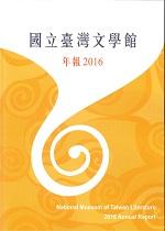 國立臺灣文學館年報2016