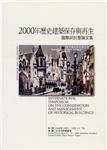 2000年歷史建築保存與再生國際研討會論文集