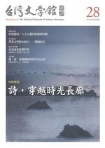 台灣文學館通訊 第28期
