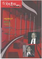台灣文學館通訊 第5期