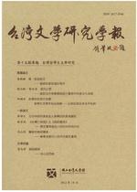 台灣文學研究學報第十五期