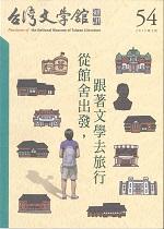 台灣文學館通訊  54