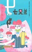 七兄弟--臺語兒童文學繪本有聲書2(臺灣兒童文學叢書22)