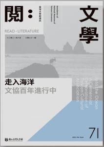 《閱:文學-臺灣文學館通訊》71期
