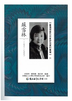 台灣現當代作家研究資料彙編:51蘇雪林