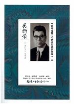 台灣現當代作家研究資料彙編:55吳新榮