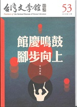 台灣文學館通訊  53