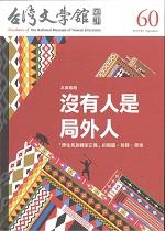 台灣文學館通訊60