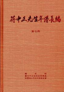 蔣中正先生年譜長編第七至十二冊