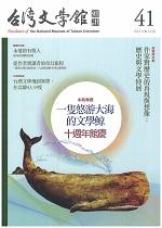 台灣文學館通訊  第41期