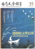 台灣文學館通訊第35期