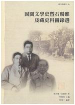 固園文學史暨石暘睢庋藏史料圖錄選
