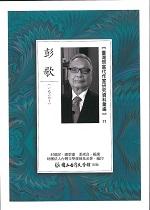 臺灣現當代作家研究資料彙編  71 彭 歌