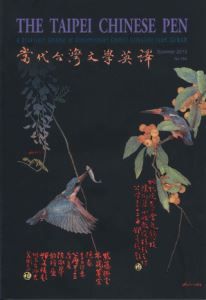 A QUARTERLY JOURNAL OF CONTEMPORARY CHINESE LITERATURE FROM TAIWAN, Summer 2013