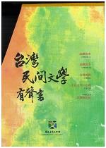 台灣民間文學有聲書