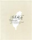 遇見台灣:一個多元文化的島嶼