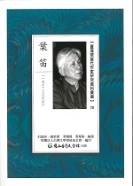 臺灣現當代作家研究資料彙編 78 葉 笛