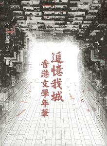 「追憶我城:香港文學年華」展覽圖錄